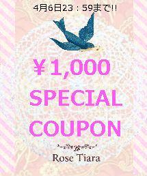 【2日間限定】1,000円クーポンがスタート!