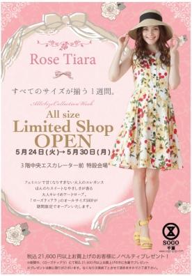 阪急うめだ本店Limited Shop Open!!