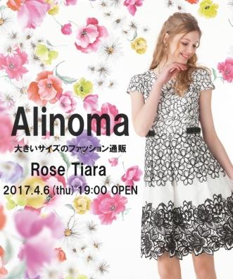 """プラスサイズファッションサイト""""Alinoma""""デビュー☆"""