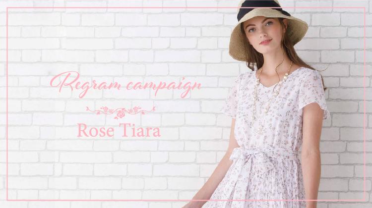 【終了】RoseTiaraリグラムキャンペーン開催