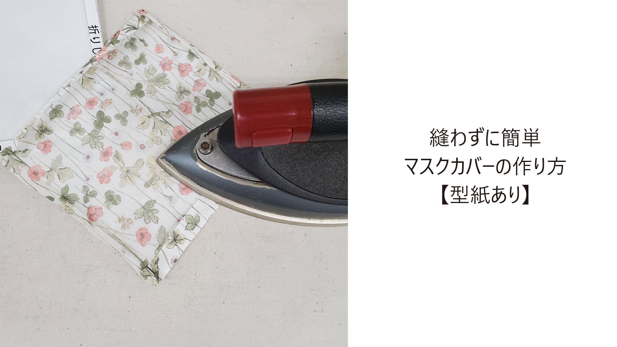 【型紙】縫わずに簡単マスクカバーの作り方